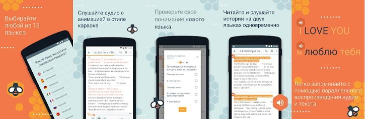 Beelinguapp - приложение для изучения английского языка