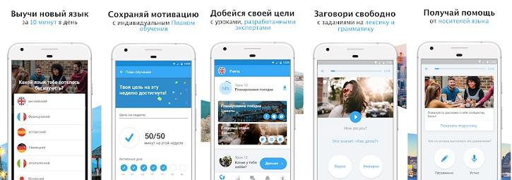 Busuu - приложение для изучения английского языка