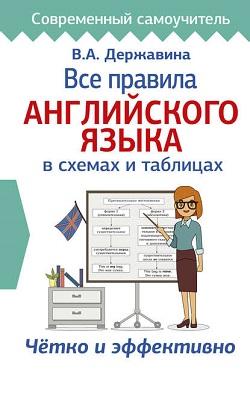 Державина В. «Все правила английского языка в схемах и таблицах»