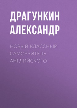 Драгункин А.Н. «Новый классный самоучитель английского»