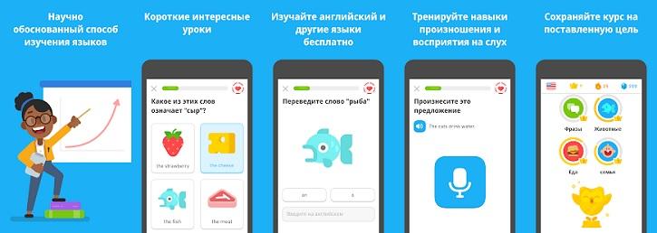 Duolingo - приложение для изучения английского языка
