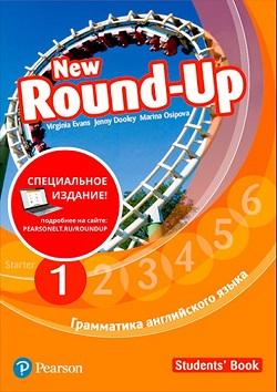 Вирджиния Эванс «New Round-Up: Student's Book: Level 1 / Грамматика английского языка 1»
