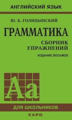 Голицынский Ю.Б. «Английский язык. Грамматика. Сборник упражнений»