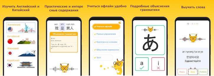 LingoDeer - приложение для изучения английского языка