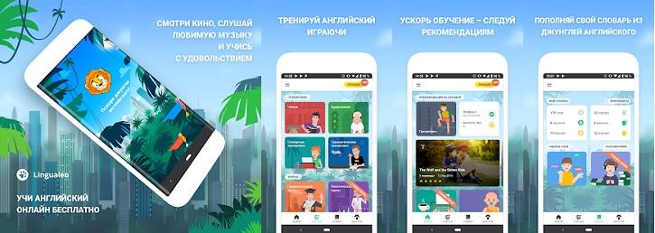 Lingualeo - приложение для изучения английского языка