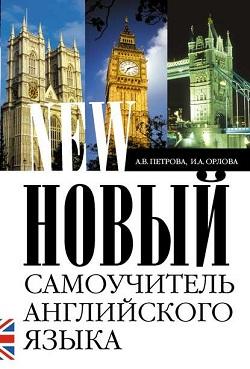 А. В. Петрова, И. А. Орлова «Новый самоучитель английского языка»