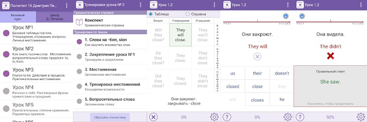 Полиглот 16 Lite - приложение для изучения английского языка