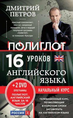Петров Д.Ю. «Полиглот 16»