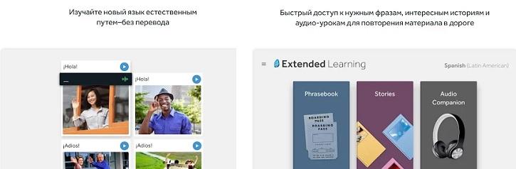 Voxy - приложение для изучения английского языка
