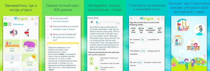 Wlingua - приложение для изучения английского языка
